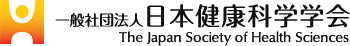 一般社団法人日本健康科学学会 | The Japan Council on Society of Health Sciences